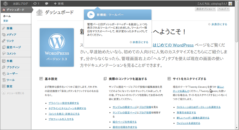 WordPress3_3RC1Top