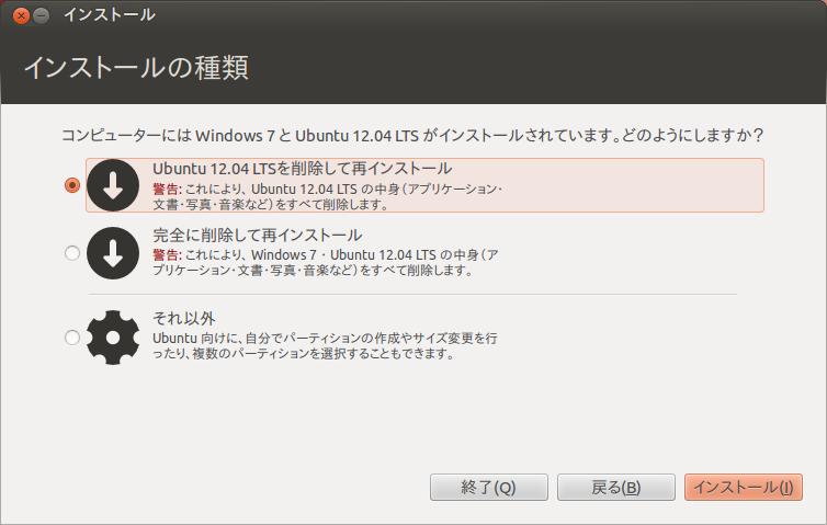 Ubuntu12.04LTS_Install02