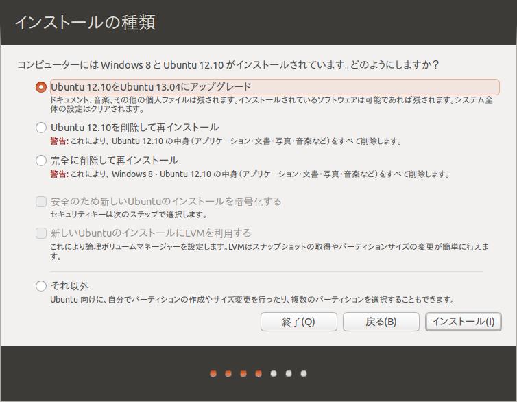 Ubuntu13_04_Inst03