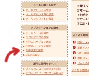 Concrete5Inst_Sakura
