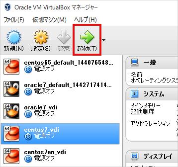 CentOS7onVirtualBox16