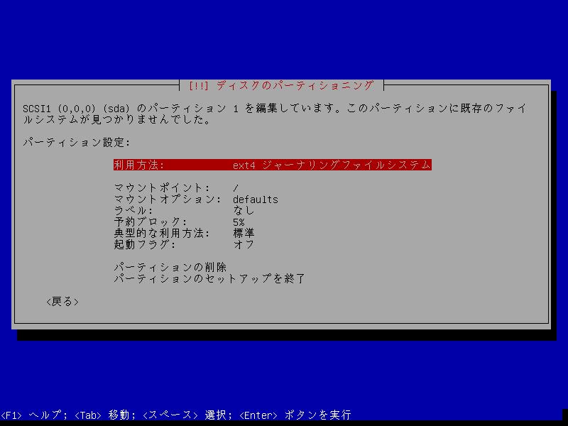BunsenLabsLinux_Inst09