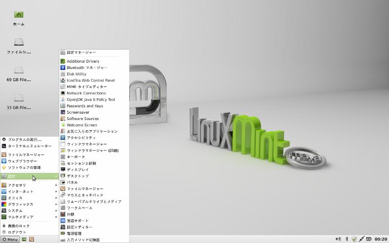 LinuxMintXfceMenu