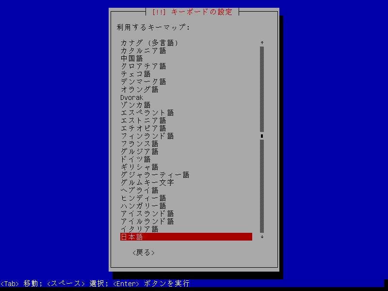 BunsenLabsLinux_Inst05