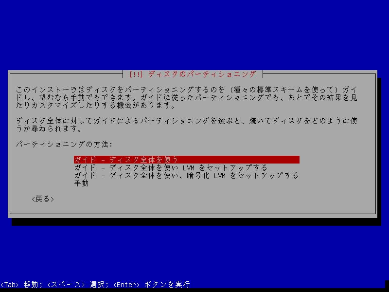 BunsenLabsLinux_Inst08